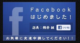 Facebookはじめました!お気軽に友達申請してください!